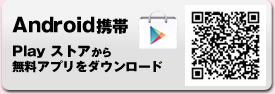 Android マーケットから無料でダウンロード
