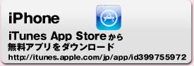 AppStoreからむ料でダウンロード